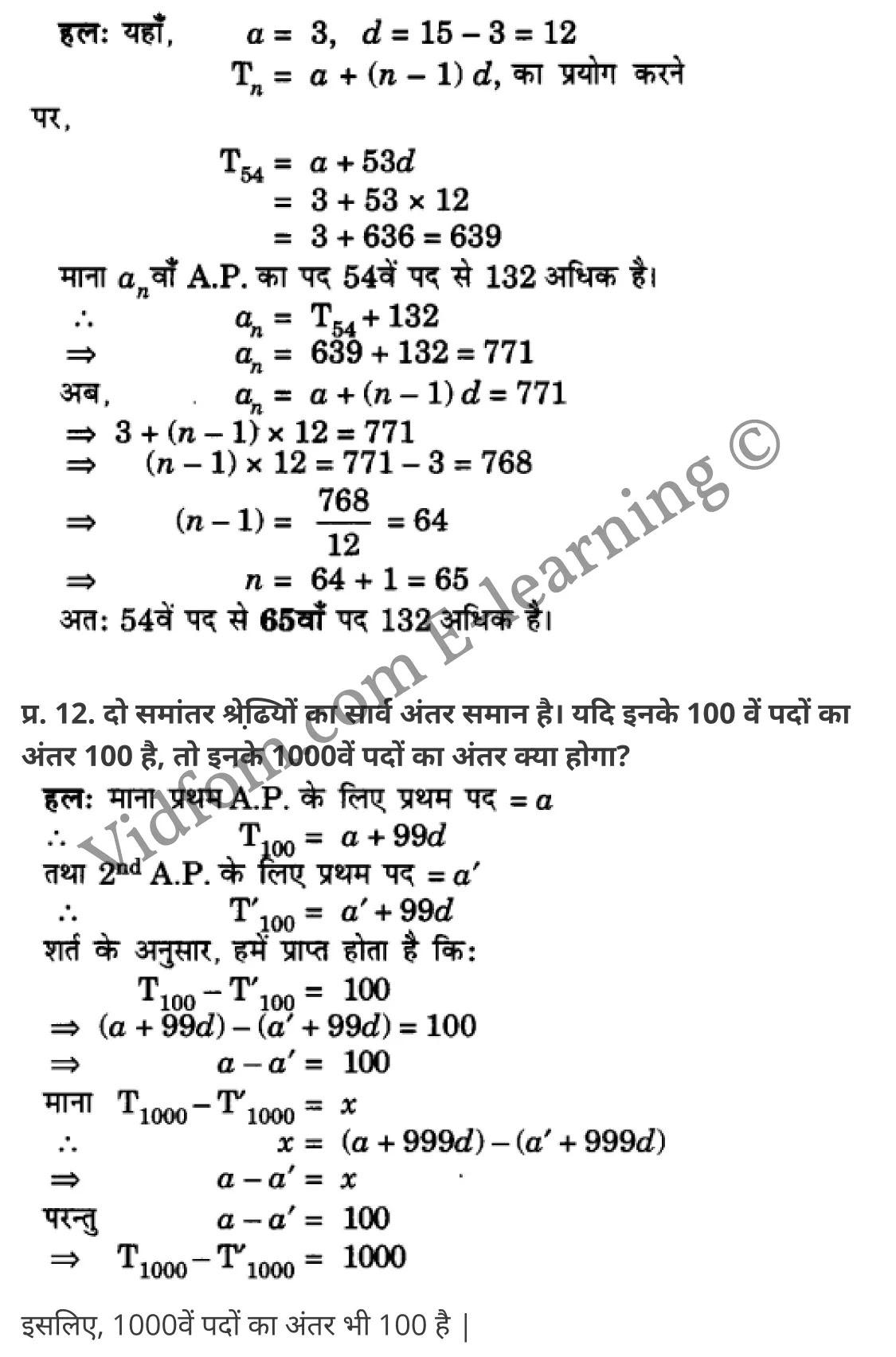 class 10 maths chapter 5 hindi medium 18