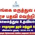 Sri Lanka Medical Council - Vacancy