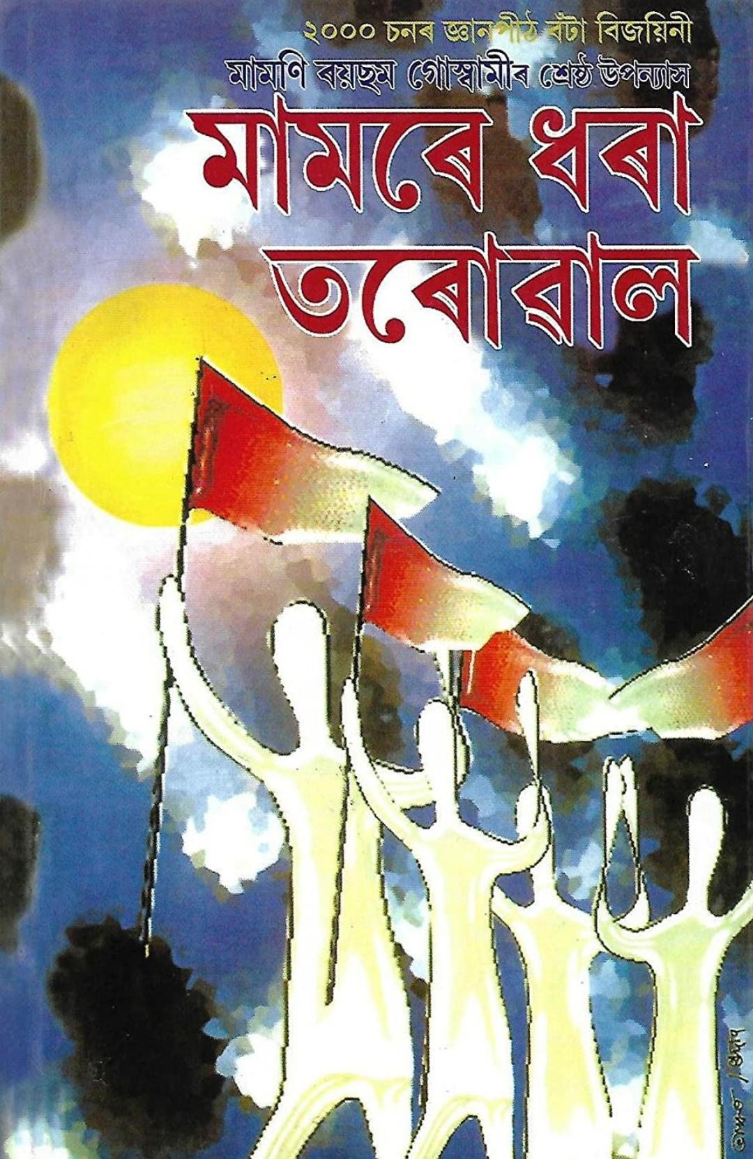 Mamare Dhara Tarowal Aru Dukhan Upanyas (মামৰে ধৰা তৰোৱাল আৰু দুখন উপন্যাস)