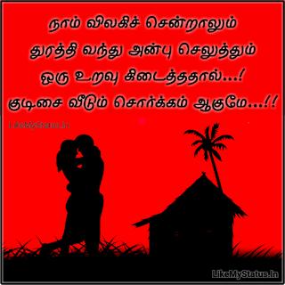 Sorgam Tamil Kavithai Picture