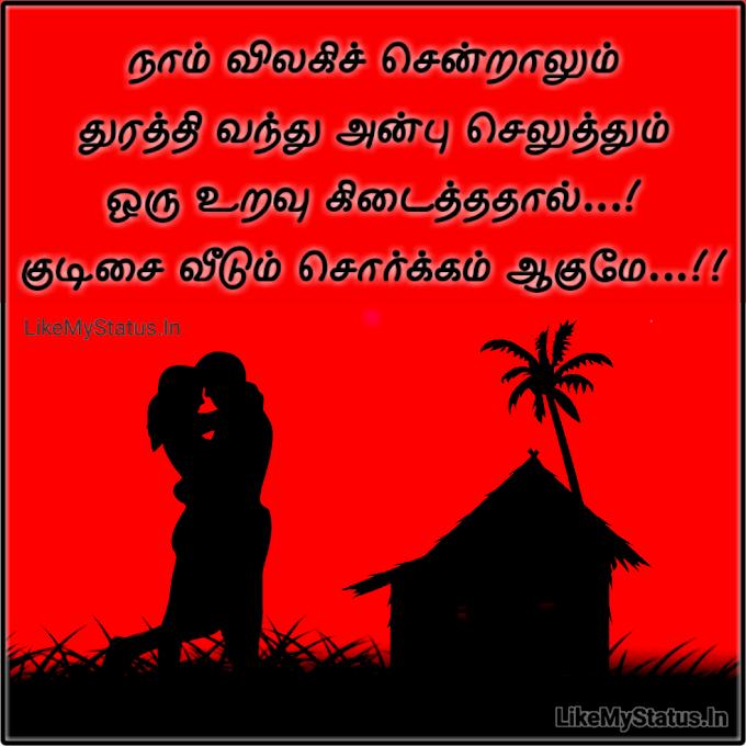 சொர்க்கம் தமிழ் கவிதை இமேஜ்... Sorgam Tamil Kavithai With Image...