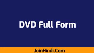 DVD Ka Full Form : Full Form In Hindi