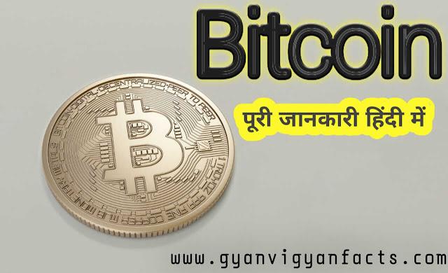 bitcoin-kya-hai-full-information