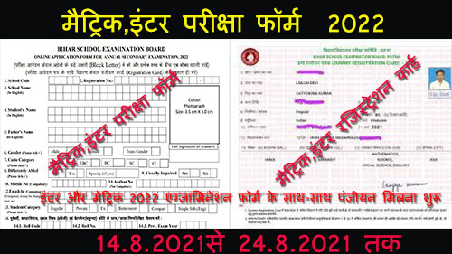 Bihar Board Matric-Inter Exam Form