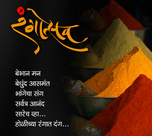 happy holi quotes in marathi 2016