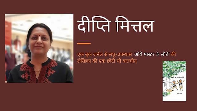 दीप्ति मित्तल - साक्षात्कार