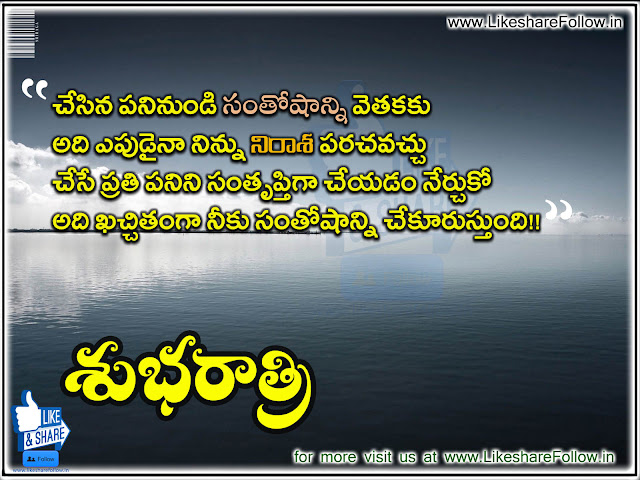 Best Telugu good nigh quotes messages