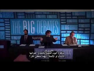مناظرة بين حمزة تزورتزس و لورنس كراوس حول منطقية الإسلام والإلحاد من منظور العقل