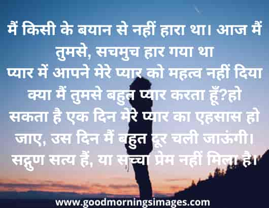 sad shayari for girls
