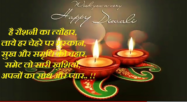 Happy Diwali Status for Facebook