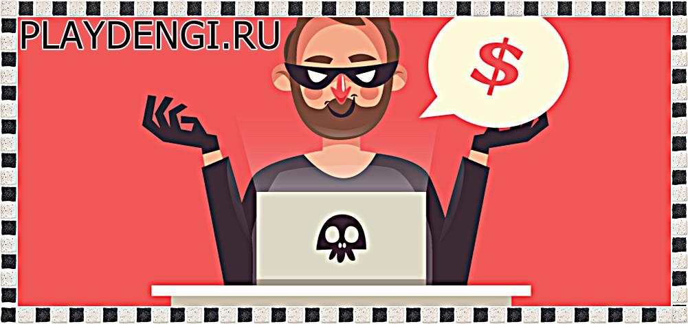 Самые распространенные виды мошенничества в интернете