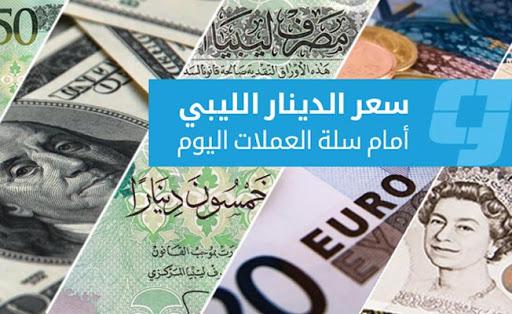 سعر الدولار مقابل الدينار الليبي اليوم الخميس الموافق 2020/3/19