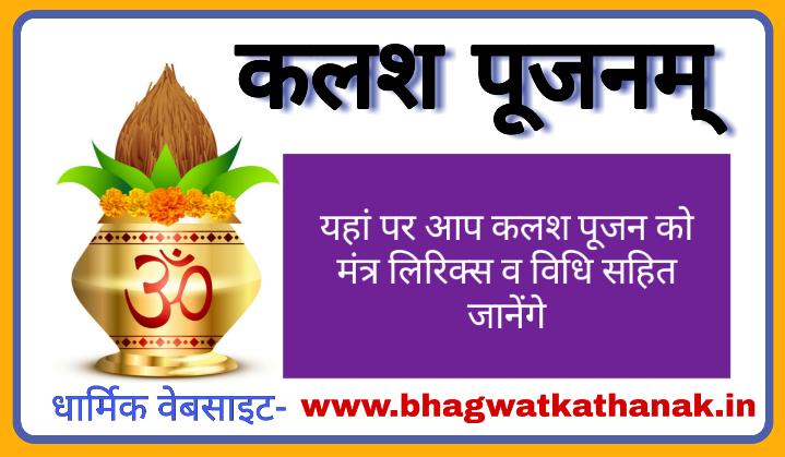 कलश पूजनम्- स्थापना मंत्र लिरिक्स व पूजन विधि सहित / kalash sthapna pujan mantra lyrics vidhi sahit