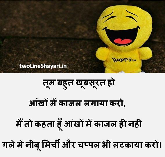mohabbat Funny shayari ,love Funny shayari, Funny Shayari in Hindi