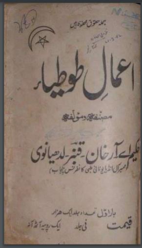 Amal-tutia-by-Hakeem-Haji-Ali-Zia-Ahmad-Sabri