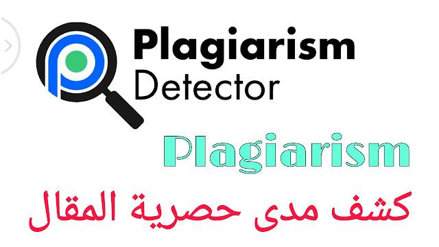 أداة plagiarism