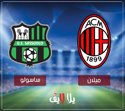 بث مباشر مشاهدة مباراة ميلان وساسولو اليوم اونلاين بدون تقطيع في الدوري الايطالي