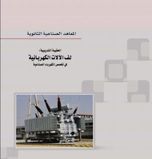 Electric-winding-machines-pdf