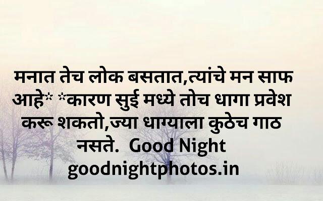 good night msg marathi