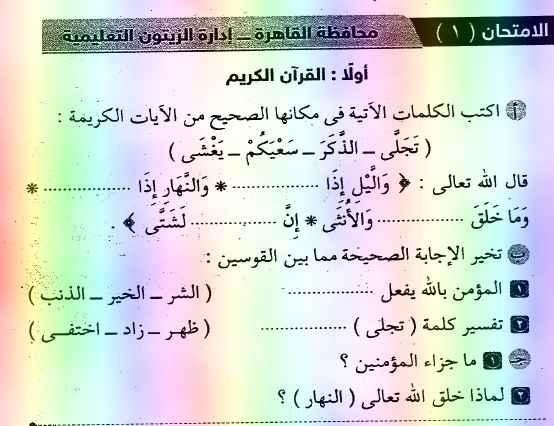 امتحانات التربية الإسلامية للصف الثاني الابتدائي ترم أول2019
