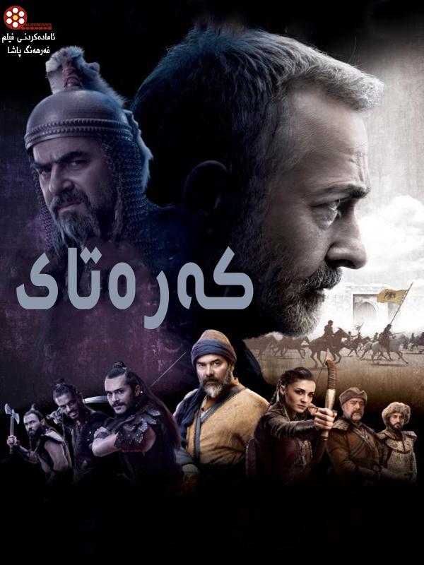 فیلمی دۆبلاژكراوی كوردی  فیلمی دۆبلاژی كوردی Direnis Karatay (2018)