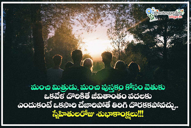 happy friendship day 2020 greetings quotes in telugu