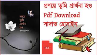 প্রণয়ে তুমি প্রার্থনা হও Pdf Download সাদাত হোসাইন