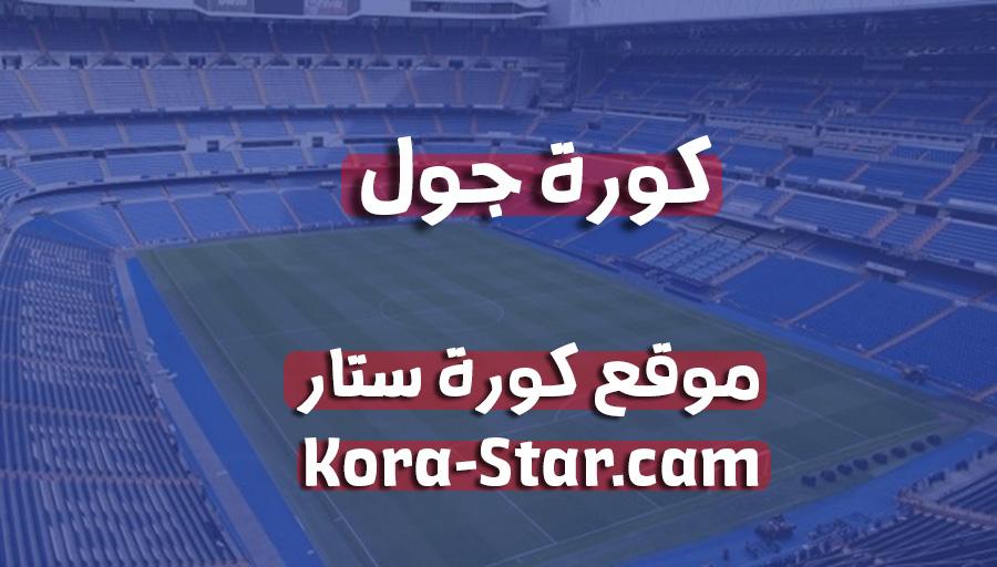 كورة جول | kooora goal | kora goal | أهم مباريات اليوم بث مباشر جوال