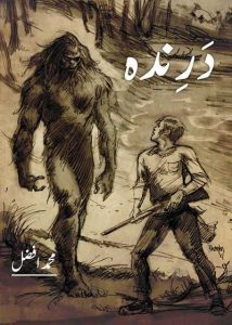 Darinda Novel By Muhammad Afzal