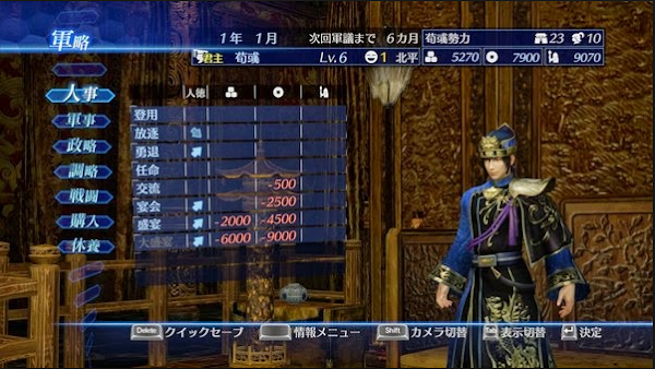 Dynasty Warriors 8: Empires Screenshot