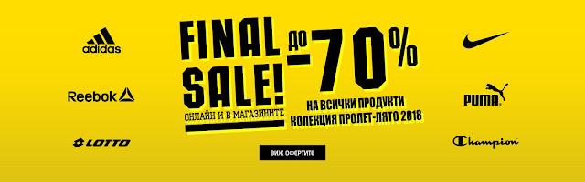 sport depot ФИНАЛНА РАЗПРОДАЖБА до -70%