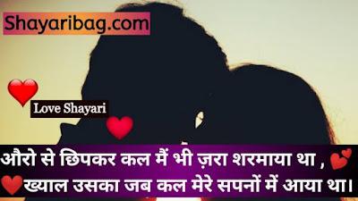 Love Couple Shayari With Image 2021