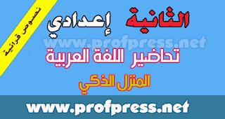 تحضير النص القرائي المنزل الذكي للسنة الثانية إعدادي مرشدي في اللغة العربية