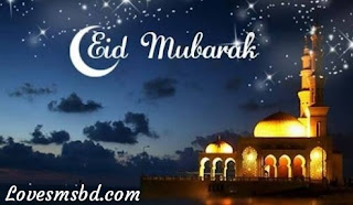 eid mubarak bangla sms for girlfriend