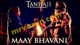 Maay Bhavani | Tanhaji Mp3 Song Download