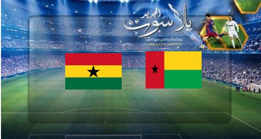نتيجة مباراة غينيا بيساو وغانا اليوم 02-07-2019 كأس الأمم الأفريقية