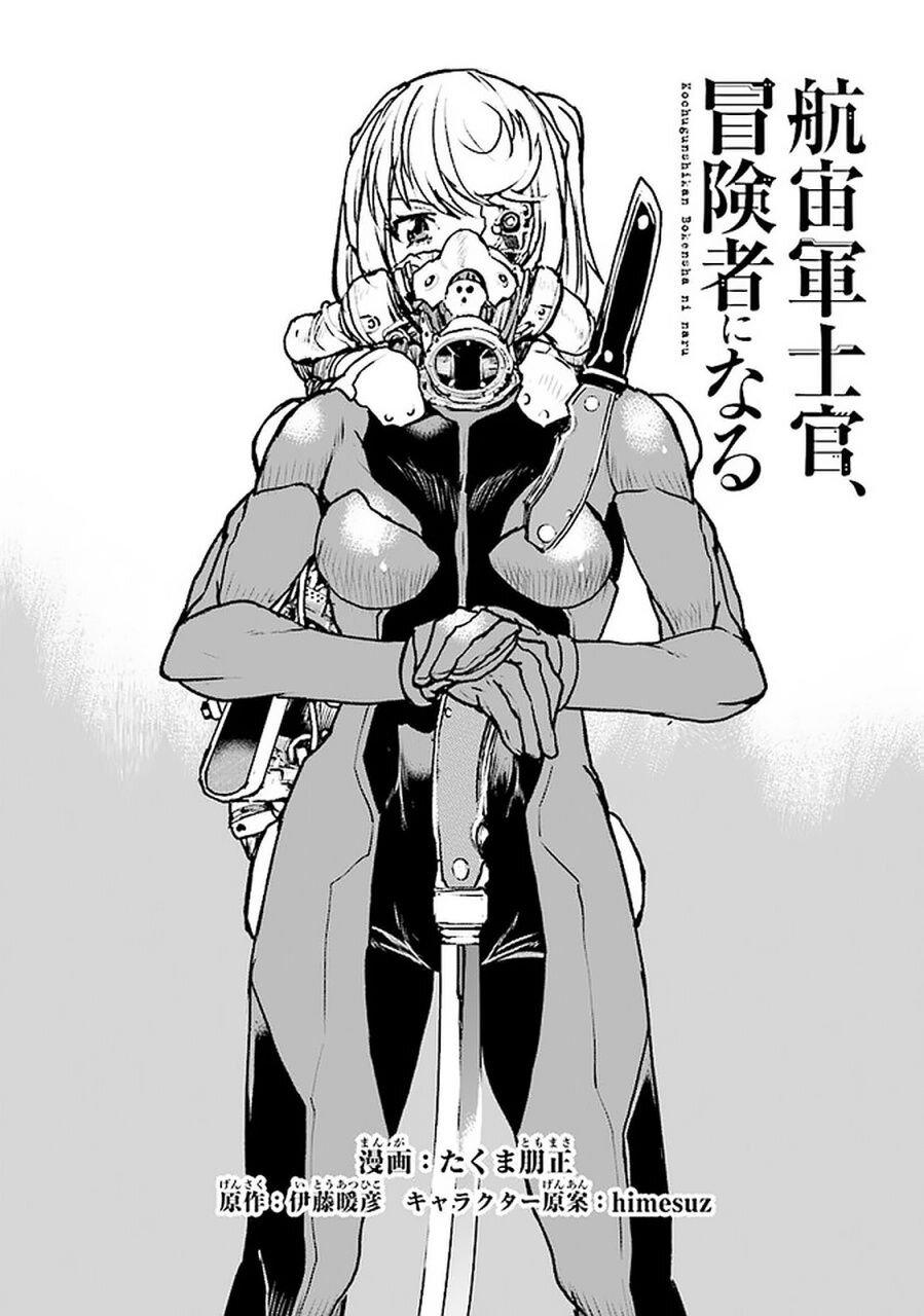 อ่านการ์ตูน The Galactic Navy Officer Becomes an Adventurer ตอนที่ 18 หน้าที่ 1