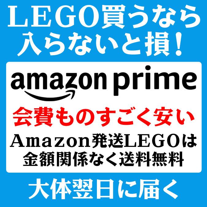LEGO買うならPrimeに入らないと損!2000円未満でも送料無料&配送ものすごく早い