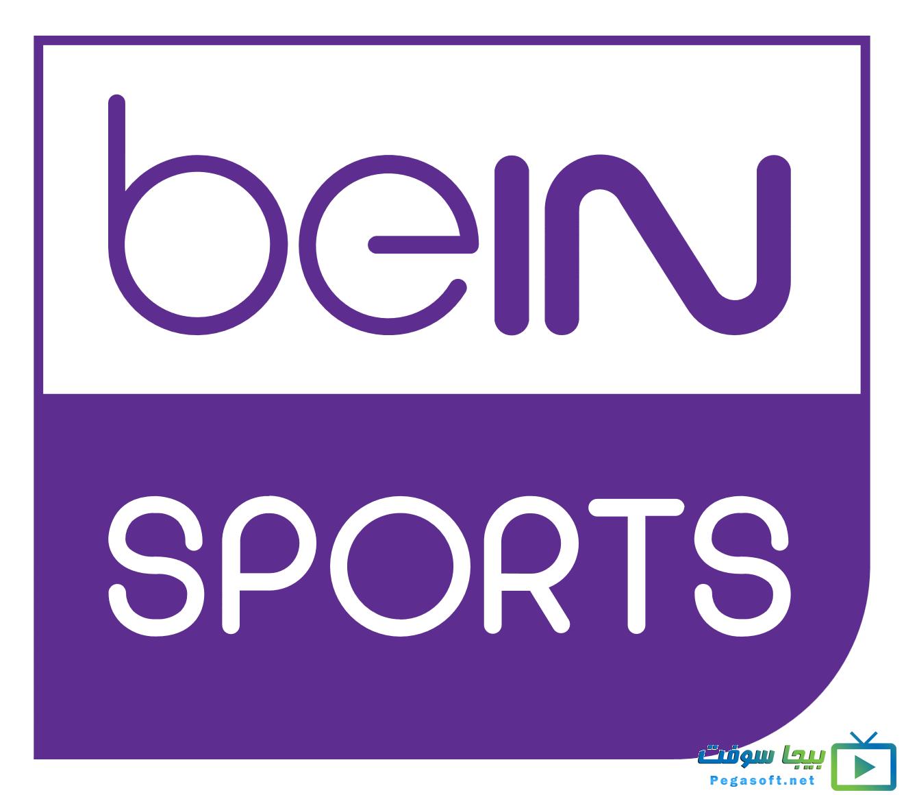 تردد قنوات بين سبورت الجديد 2020 المفتوحة والمشفرة Bein