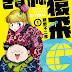 El manga Sasuga no Sarutobi G finalizará el 1 de septiembre