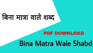 बिना मात्रा वाले शब्द | Bina matra wale shabd
