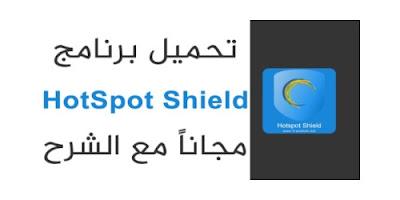تحميل افضل برنامج هوت سبوت شيلد  للكمبيوتر والموبايل مجانا برابط مباشر كامل hotspot shield