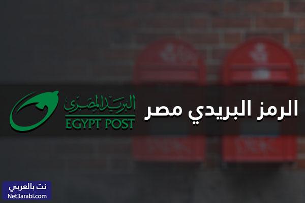 ما هو الرمز البريدي لمصر - الرمز البريدي لجمهورية مصر العربية