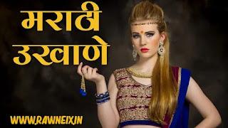 Marathi Ukhane - मराठी उखाणे - Marathi Ukhane for Female - Marathi Ukhane for Male