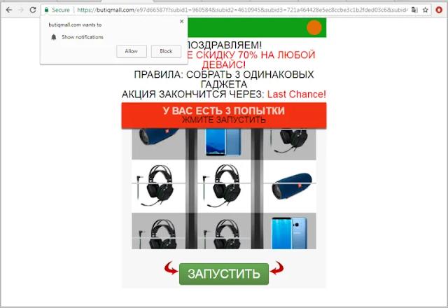Butiqmall.com pop-ups