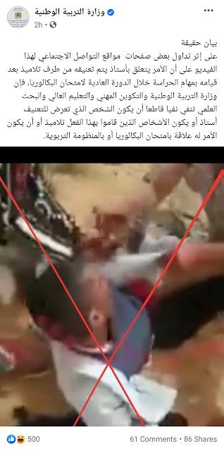 وزارة أمزازي تصدر بيان حقيقة حول صورة أستاذ يتعرض للتعنيف