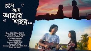 chole-aye-amar-sohor-lyrics-rahul-arjama