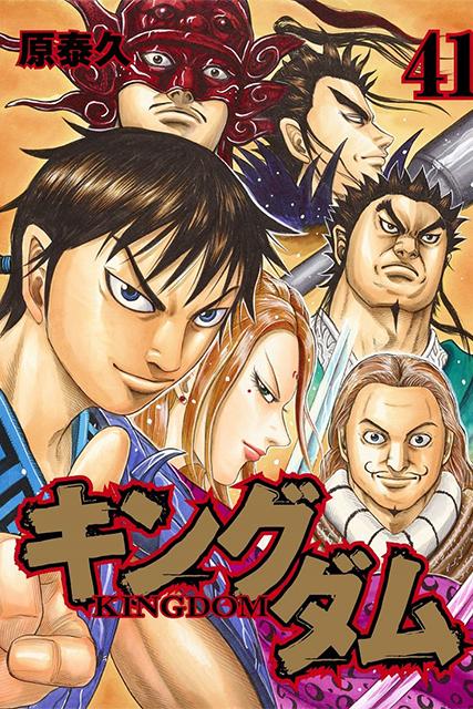 Kingdom -  Kingdom [600/600??] [1 Link] [Español] [Mega - GoogleDrive-Dropak] - Manga [Descarga]