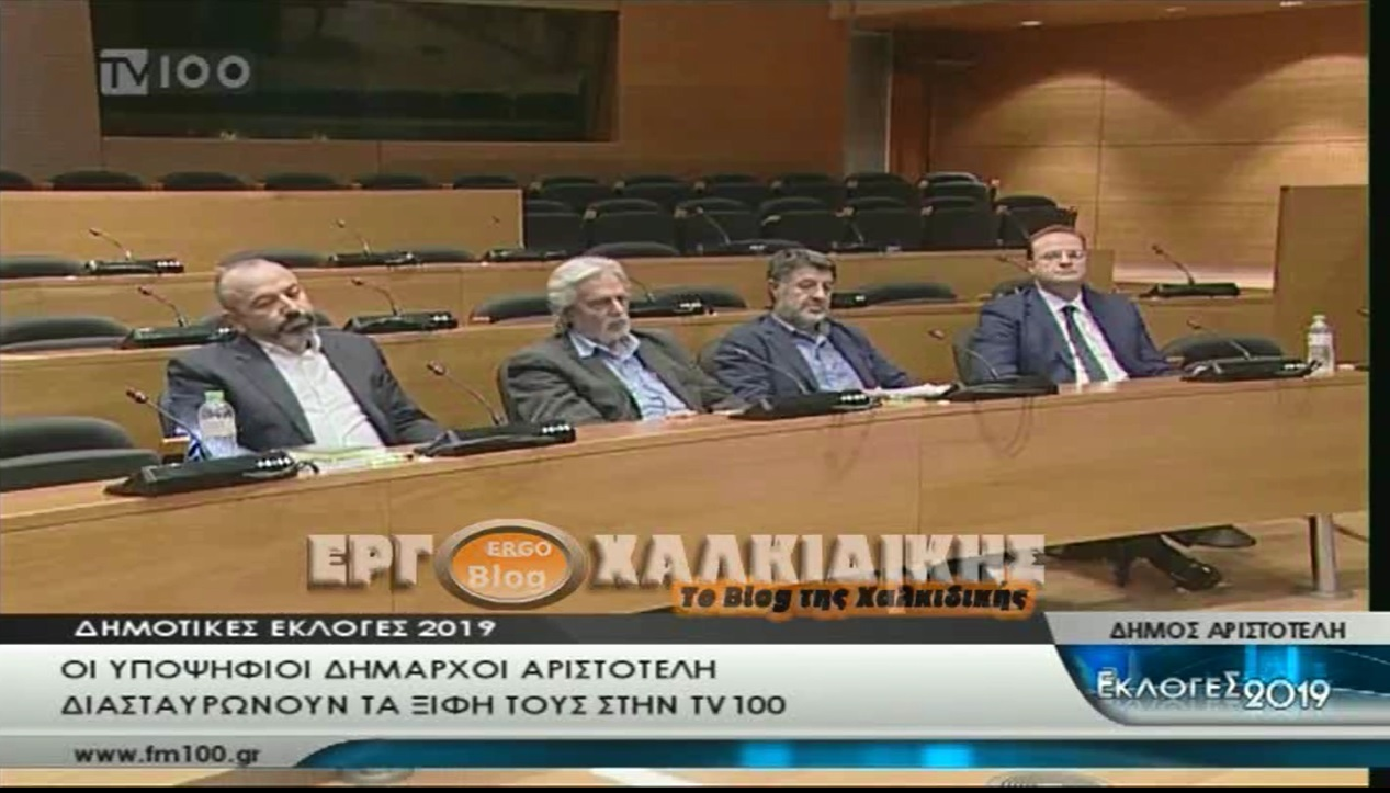 Το DEBATE των υποψηφίων Δημάρχων στο Δήμο  Αριστοτέλη  (βιντεο)