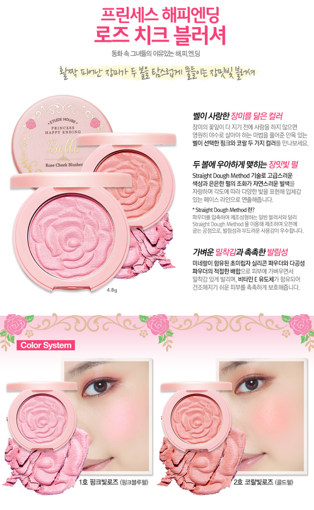 Etude House Princess Happy Ending Collection | Gloriaus Days